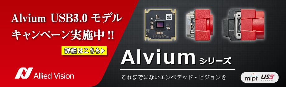 ALVIUM Series