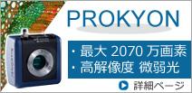 prokyon