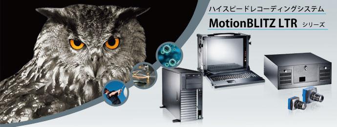 motionblitz-ltr1