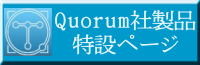 quorum_sp