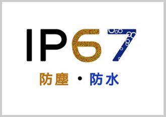 IP67カメラ 詳細ページへ