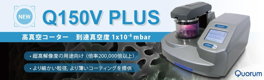 Q150/Q300シリーズ